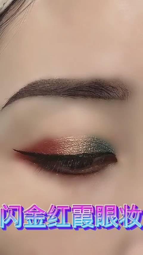 闪金红霞眼妆教程