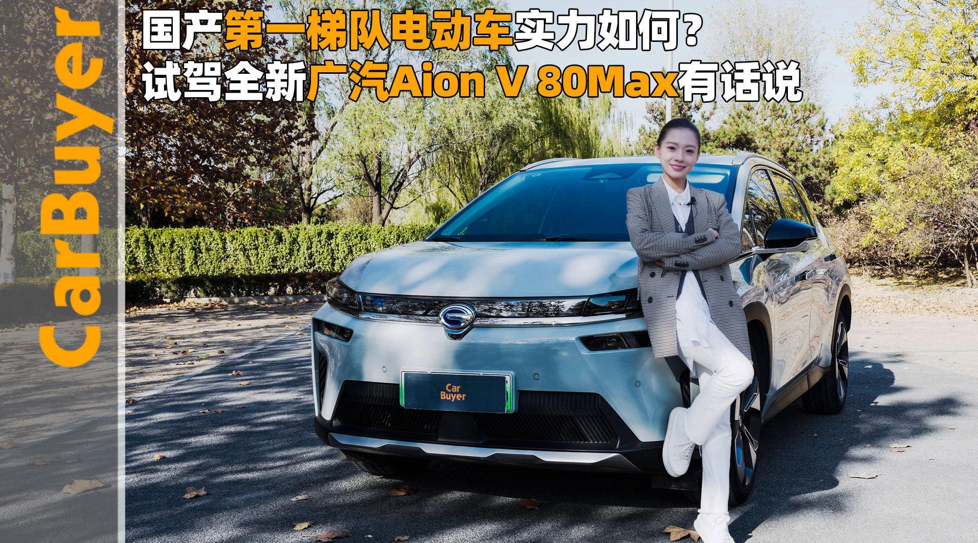 视频:国产第一梯队电动车实力如何?试驾全新广汽Aion V 80Max有话说