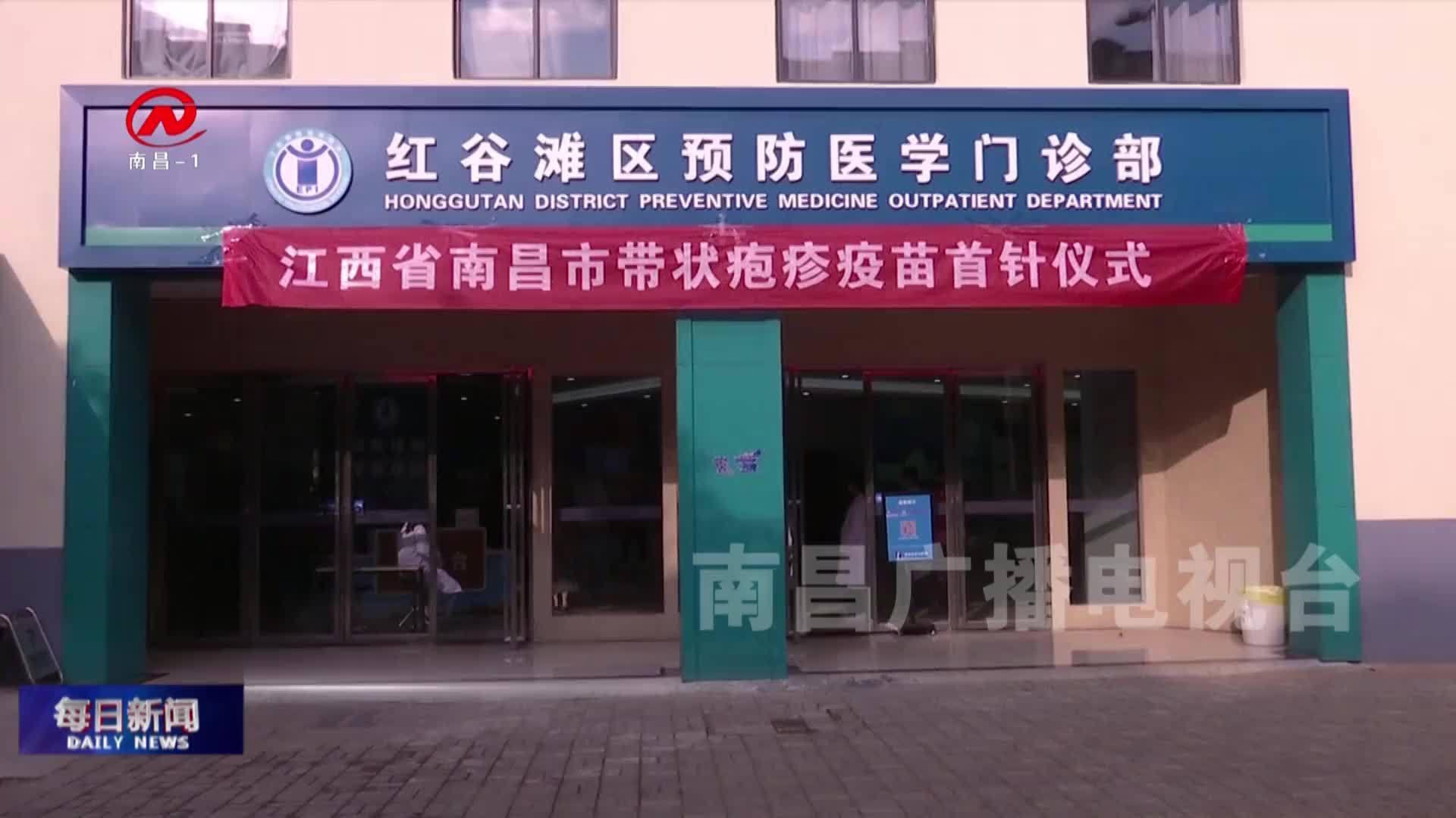 南昌启动重组带状疱疹疫苗接种工作