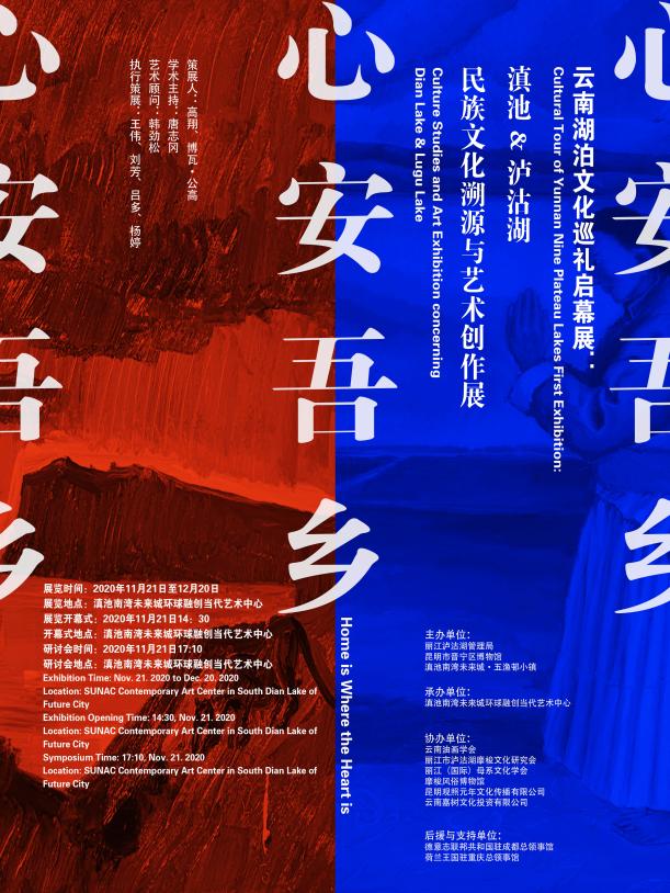云南湖泊文化巡礼:滇池&泸沽湖民族文化溯源与艺术创作展