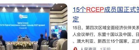 RCEP自贸协定达成,未来日本产车型进入国内将实现零关税!