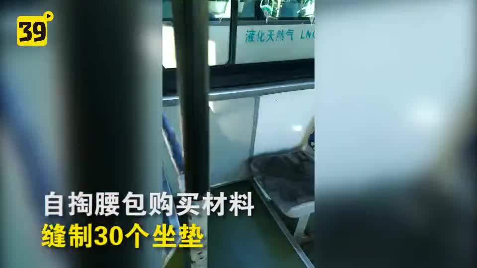 女婿是公交司机,岳母自购材料缝制坐垫温暖乘客