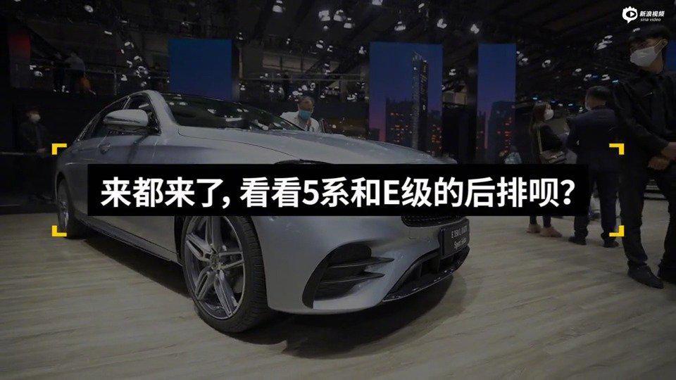 视频:这就是广州车展来康康宝马5系和E级的后排