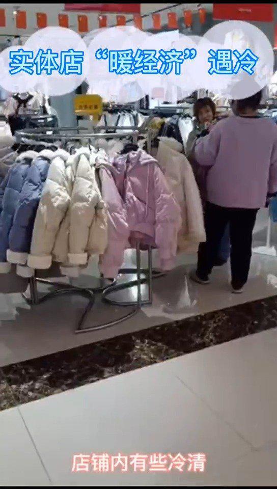 """线下实体店""""暖经济""""遇冷"""