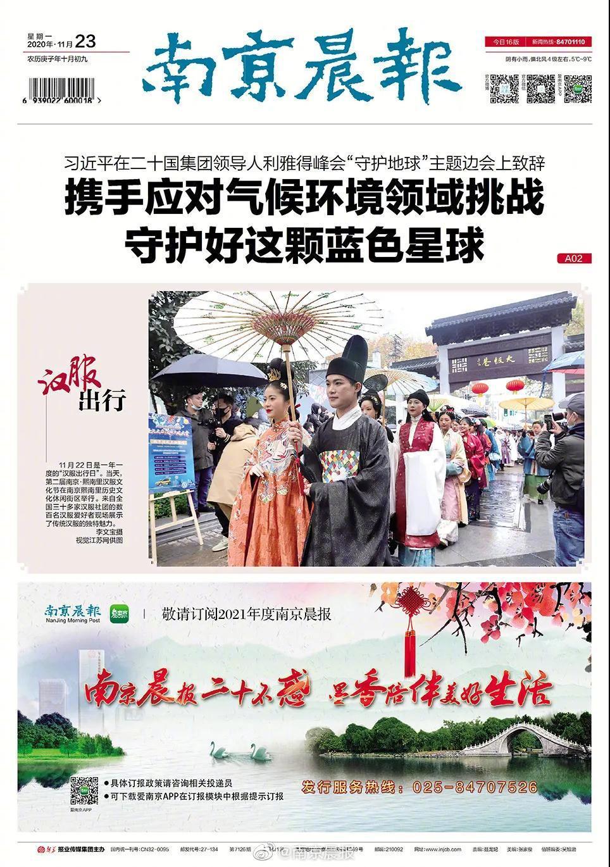 南京晨报11月23日电子版