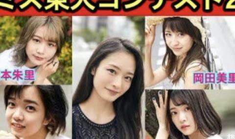 日本东京大学校花比赛,冠军撞脸多位女明星,清纯面孔过目不忘