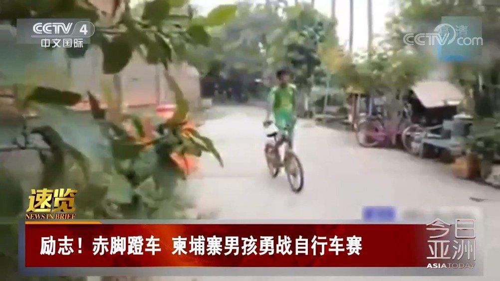 赤脚蹬车 柬埔寨男孩勇战自行车赛