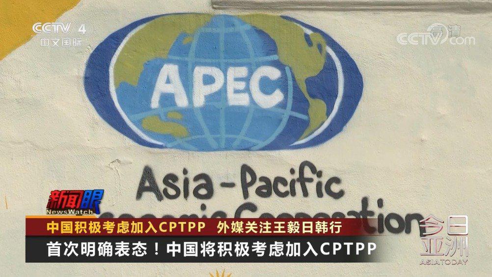 中国积极考虑加入CPTPP 外媒关注王毅日韩行