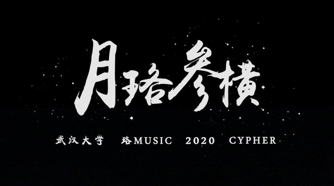武汉大学2020cypher!珞 Music《月珞参横》出炉!……