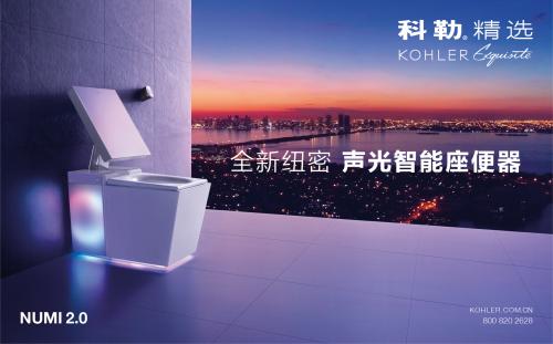 共赴年度之约,科勒精选×设计上海2020耀眼启幕