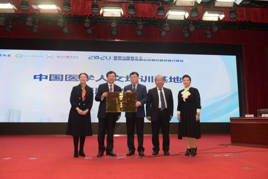 """中南大学湘雅二医院被授予""""中国医学人文培训基地""""称号"""