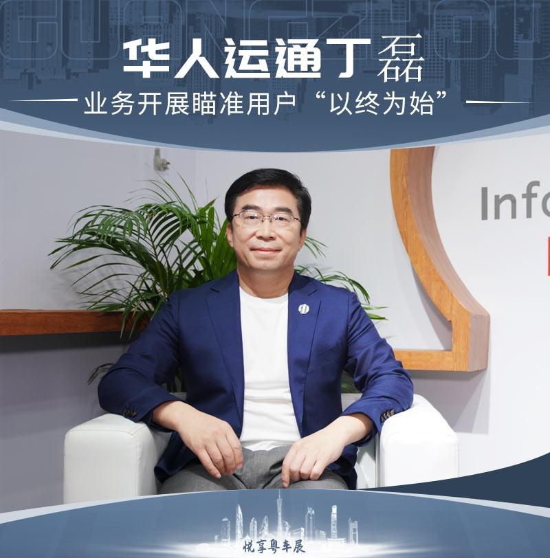 """华人运通丁磊:业务开展瞄准用户""""以终为始"""""""