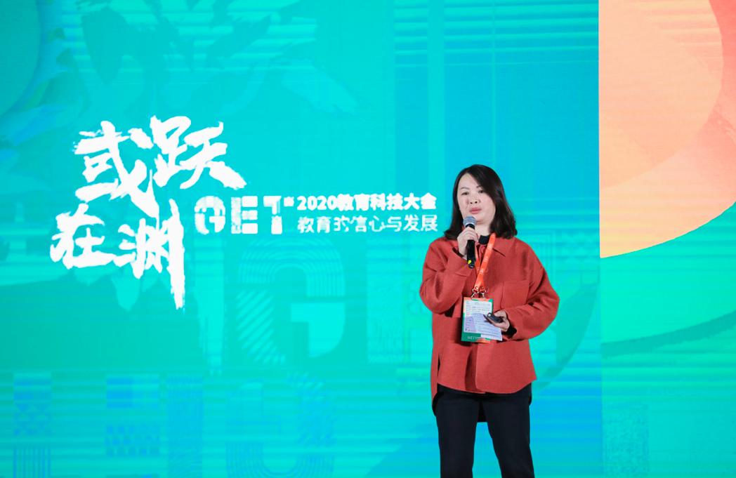 【GET2020】海澄小学胡宏娟:如何通过智慧教室的建设实现幸福课堂?