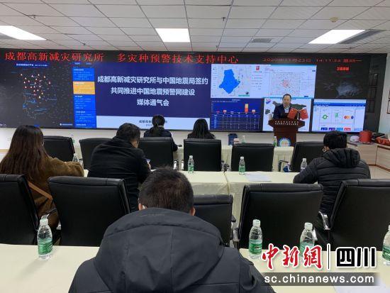 """中国地震局与成都高新减灾研究所签约共建地震预警""""一张网"""""""