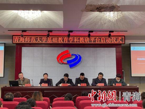 青海师范大学基础教育学科教研平台正式启动