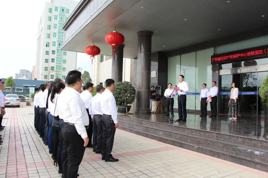 广东省知识产权保护中心维权援助汕尾分中心正式揭牌