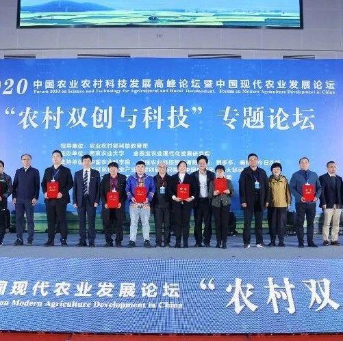 中农办、农科院、南农大300专家代表共话乡村振兴:拼多多十余位新农人受聘观察员