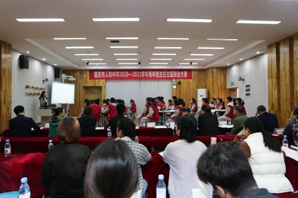 加强队伍建设 重庆市人和中学举行青年班主任主题班会大赛