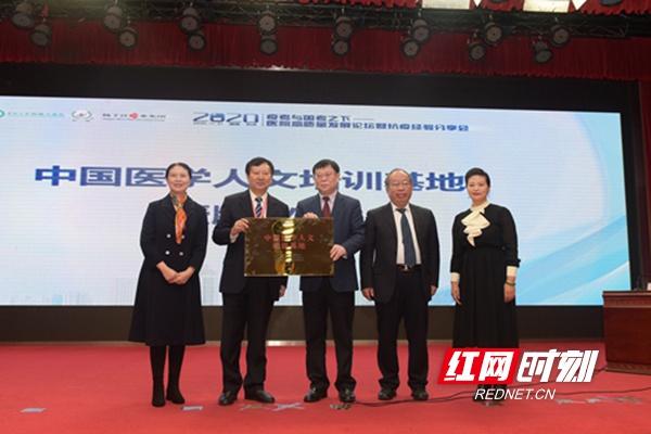 医院高质量发展论坛暨抗疫经验分享会在湘雅二医院举行