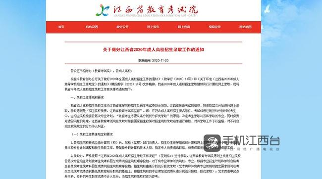 江西成人高招12月1日起投档 这些专业缺额可降20分录取