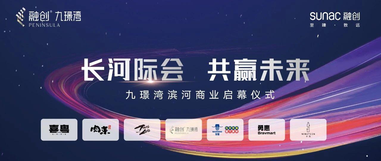 南明河经济示范段启幕-融创九璟湾打造贵阳城市文化新地标
