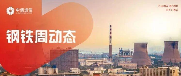 中债监测周报丨钢铁行业:社会库存继续下降;钢材价格维持涨势