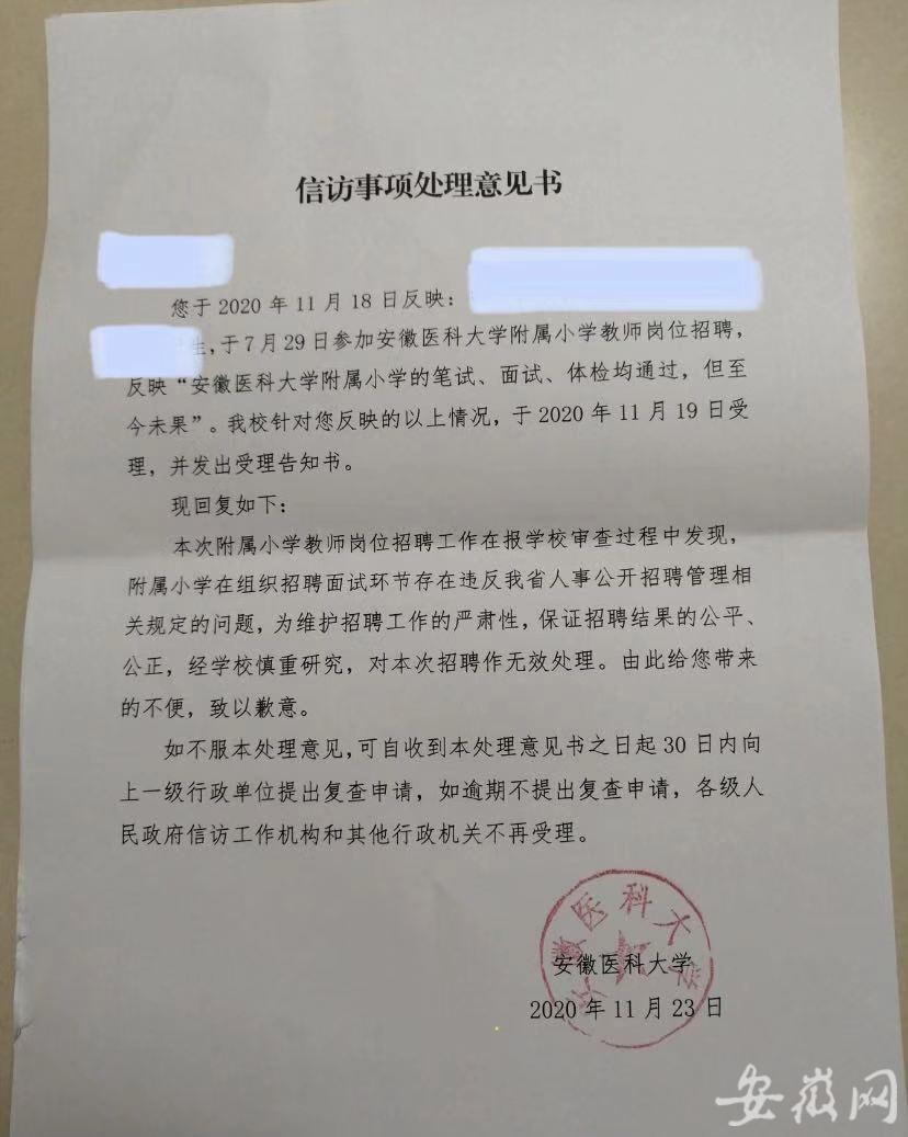 安徽医科大学正式回复附属小学招聘考试考生:招聘无效