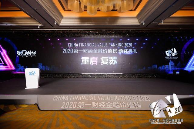 """海尔融资租赁荣膺2020第一财经金融价值榜""""最佳创新服务融资租赁公司"""""""