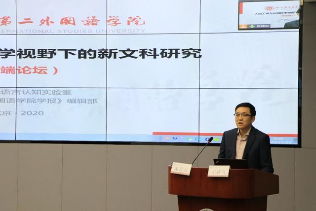 """""""人因工程与认知科学视野下的新文科研究""""论坛在京举行:达摩院、百度、二外等专家共议AI与教育深度融合"""