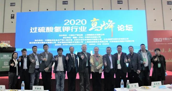 水产领域具有里程碑意义的一次会议,2020过硫酸氢钾行业高峰论坛纪实