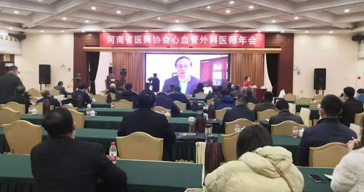 一场学术的饕餮盛宴——河南省医师协会心血管外科医师年会成功举办