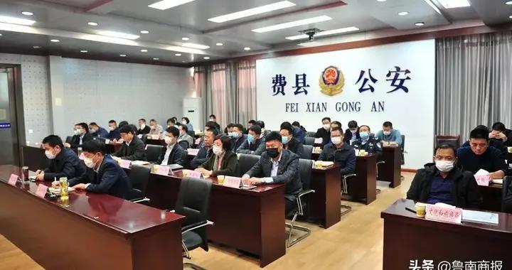 费县召开新一轮禁毒人民战争推进会!