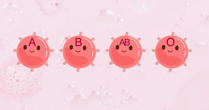 A型、B型、AB型、O型血,都有哪些性格特点?哪种血型易生病