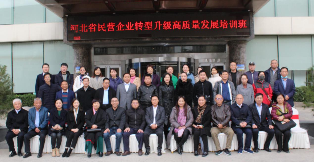 学习国家政策紧跟党的路线——加快推进河北民营企业高质量发展