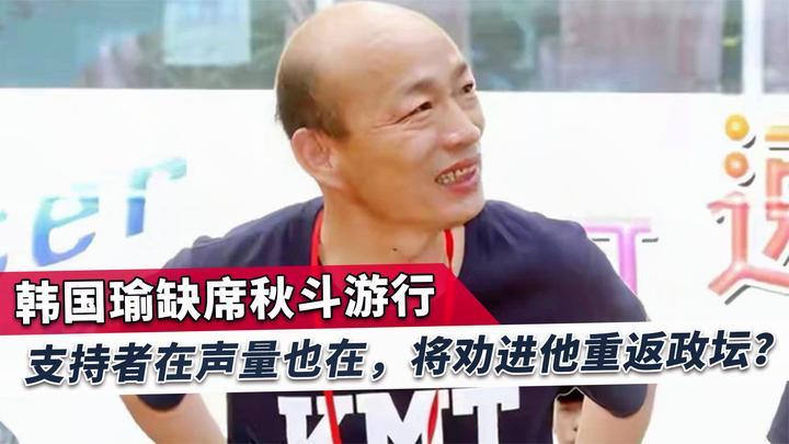 劝韩国瑜重返政坛的呼声越来越大,港媒:他的声量迄今居高不下