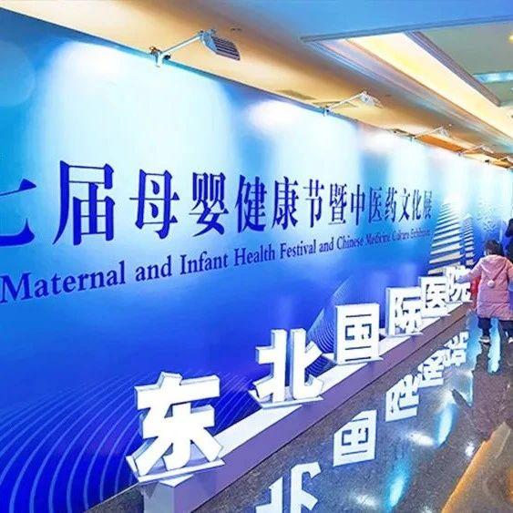 亮点纷呈,惠泽百姓|东北国际医院母婴健康节暨中医药文化展盛大开幕