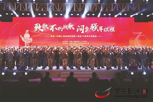 纪念《中国人民志愿军战歌》诞生70周年文艺晚会举行图片