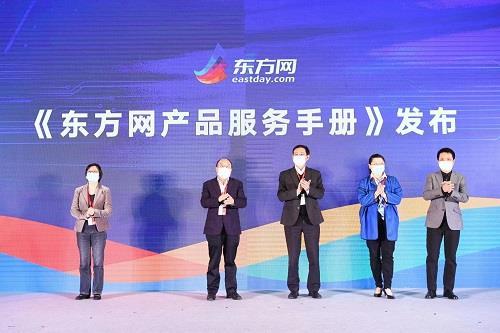 东方网新闻+政务服务商务综合解决方案亮相长三角文博会