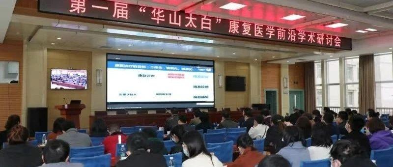 宝鸡市中心医院举办首届康复医学前沿学术研讨会