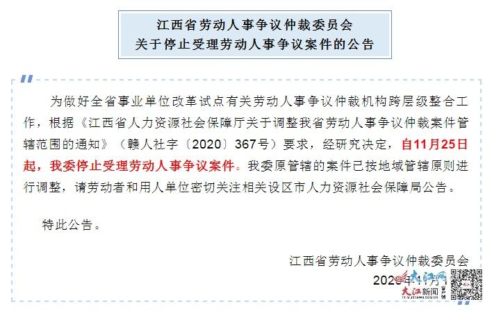 11月25日起 江西省劳动人事争议仲裁委员会停止受理劳动人事争议案件