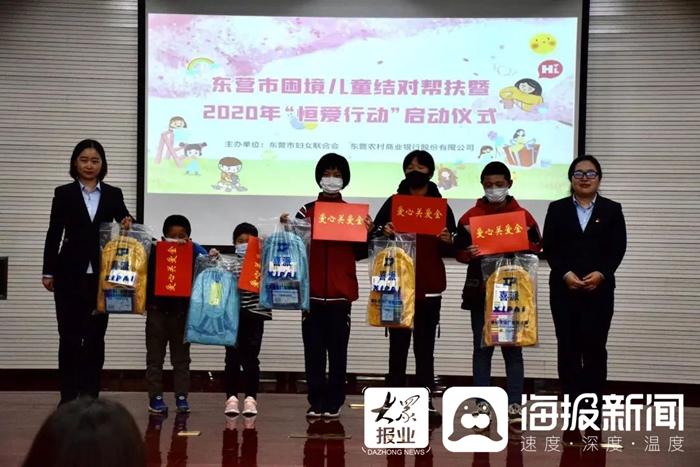 """东营市妇联举办全市困境儿童结对帮扶暨2020年 """"恒爱行动""""启动仪式"""