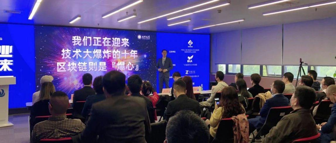 上海闵行零号湾举办区块链产业布局研讨会