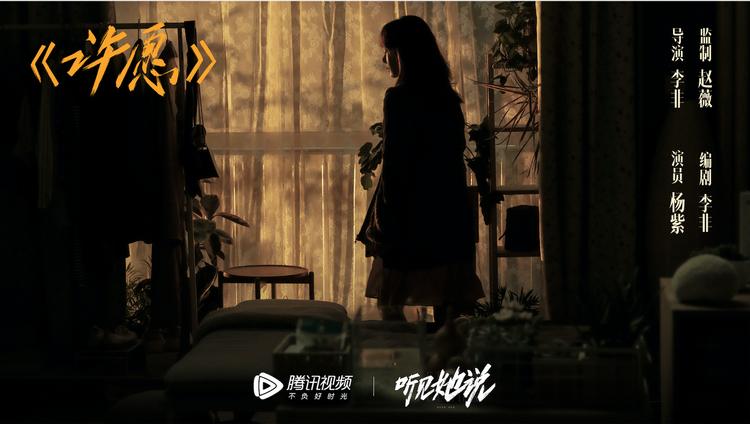 杨紫《听见她说》预告上线,聚焦原生家庭演出窒息感