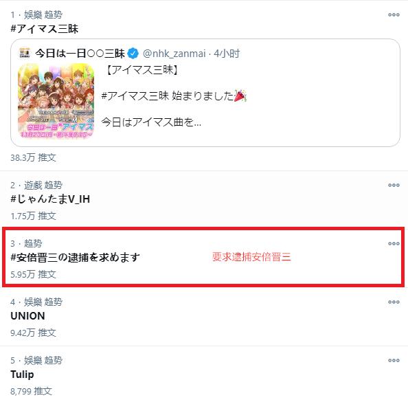"""日本推特热搜上,""""逮捕安倍""""。图片"""