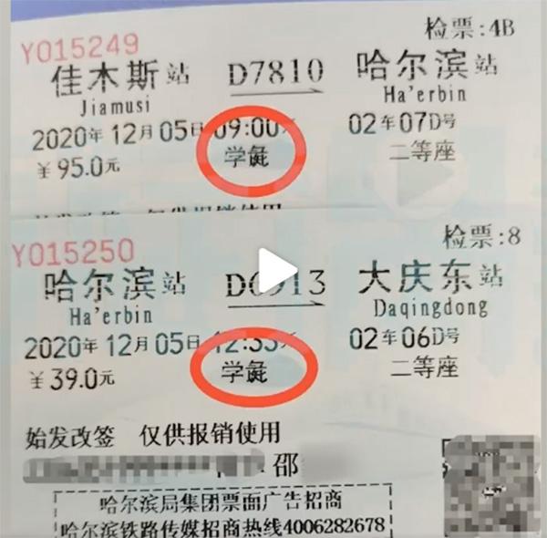 """学生票的标签变成了""""学彘"""",哈尔滨铁路:初判系字库问题图片"""