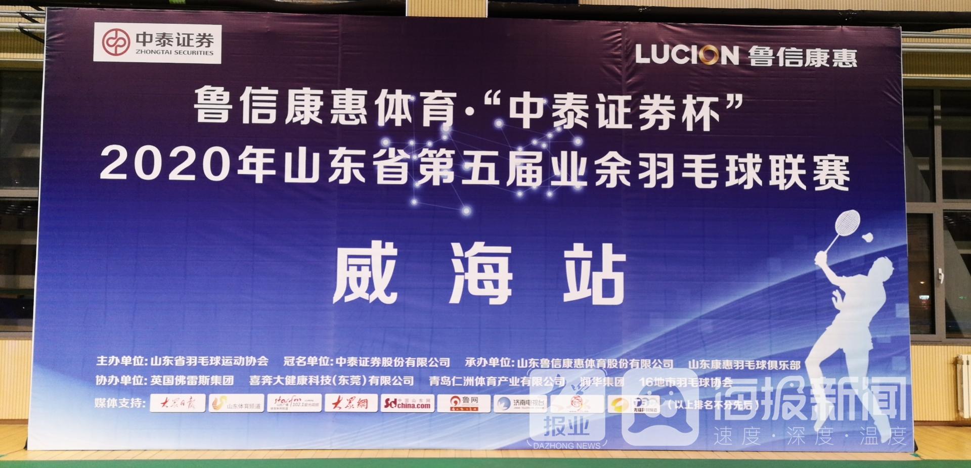 """鲁信康惠体育""""中泰证券杯""""2020年山东省第五届业余羽毛球联赛威海站收官"""