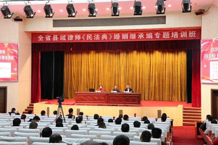 山东省县域律师《民法典》婚姻继承编专题培训班在济宁曲阜举办