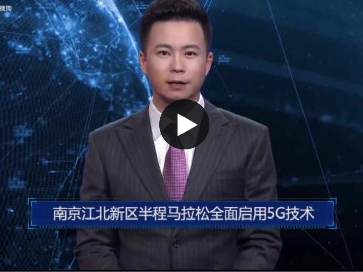 AI合成主播丨南京江北新区半程马拉松全面启用5G技术