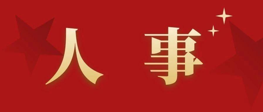 陈泽斌任广安市政府党组成员、副市长提名人选
