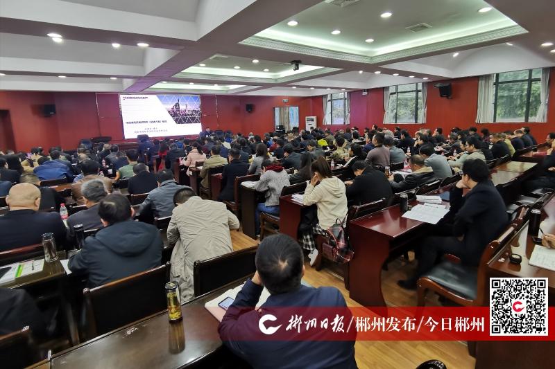 中国(湖南)自由贸易试验区郴州片区建设专题培训班开班